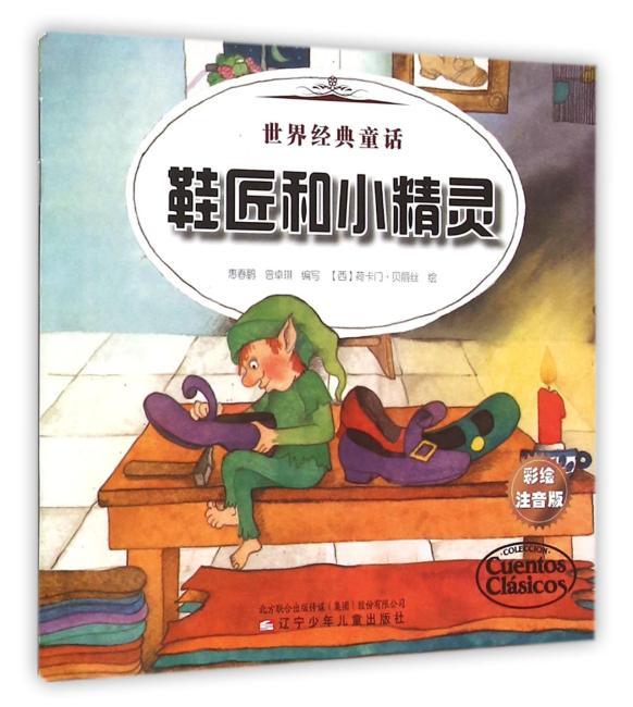 世界经典童话——鞋匠和小精灵