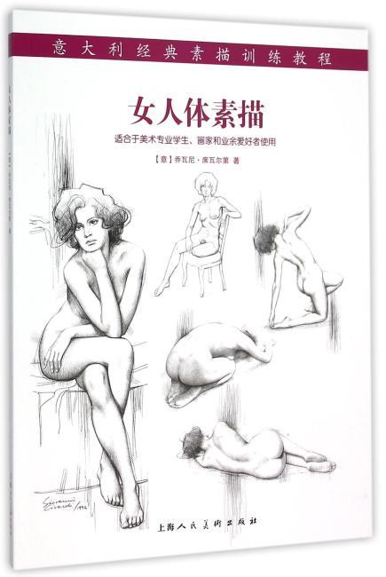 女人体素描---意大利经典素描训练教程-W