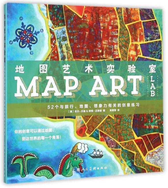 地图艺术实验室---52个与旅行.地图.想象力有关的创意练习-W