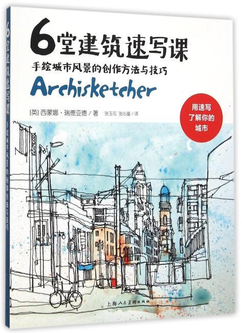 6堂建筑速写课---手绘城市风景的创作方法与技巧-W