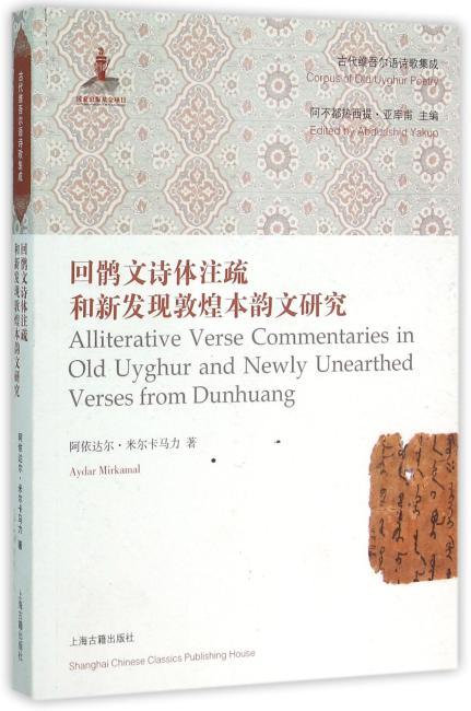 回鹘文诗体注疏和新发现敦煌本韵文研究
