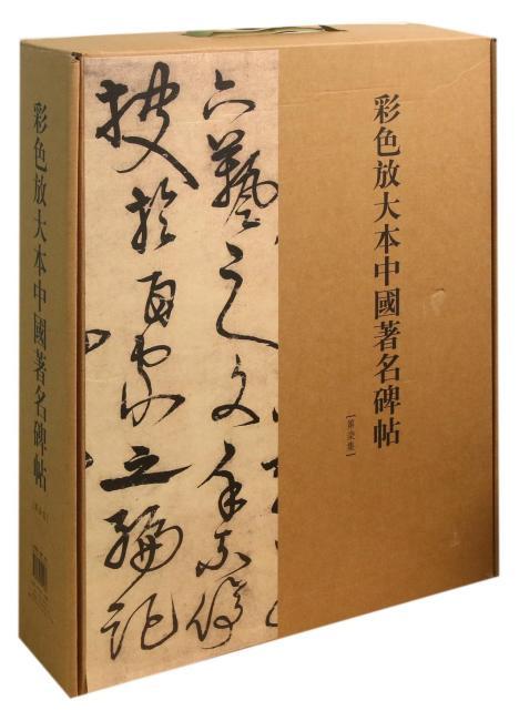 彩色放大本中国著名碑帖(第七集)(盒装)
