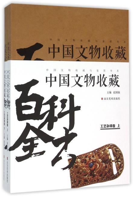 中国文物收藏百科全书——工艺杂项卷(上、下)