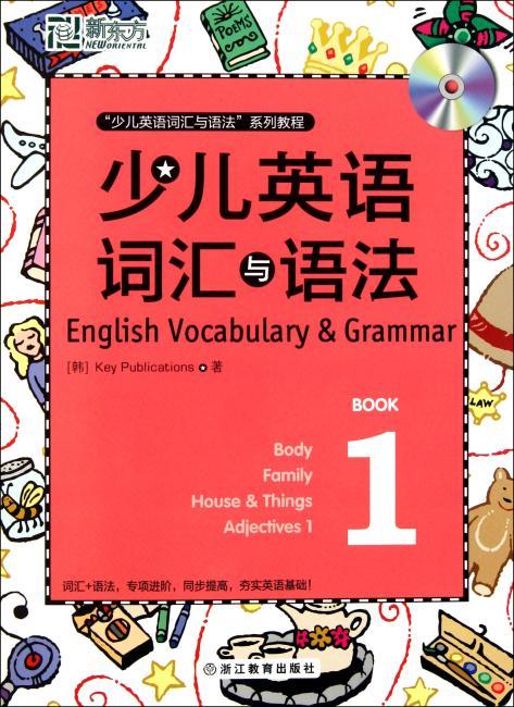 新东方?少儿英语词汇与语法1