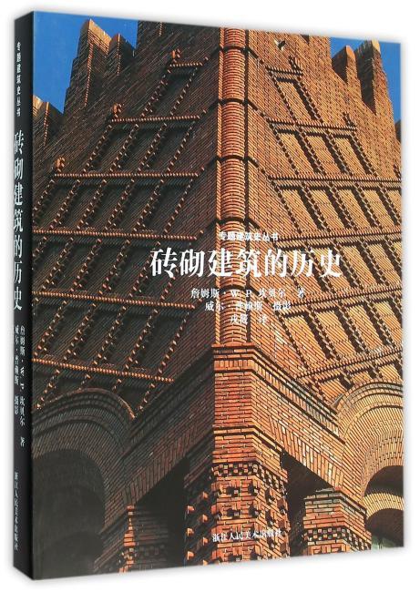 专题建筑史丛书:砖砌建筑的历史