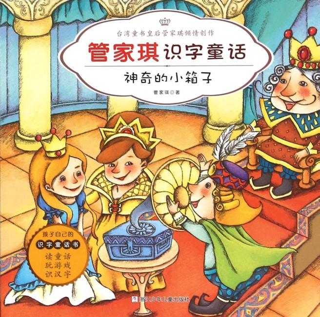 管家琪识字童话:神奇的小箱子(注音版)
