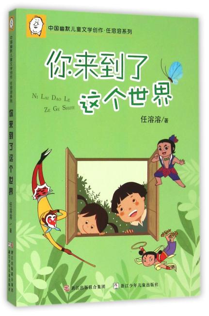 中国幽默儿童文学创作·任溶溶系列:你来到了这个世界