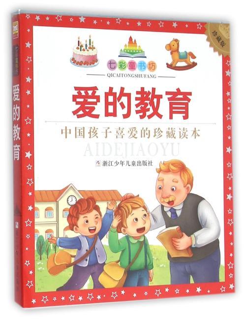 七彩童书坊:爱的教育(水晶封皮 注音版)