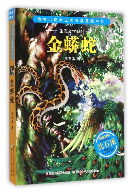 动物小说大王沈石溪品藏书系·生态文学系列:金蟒蛇