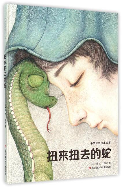 中华原创绘本大系*扭来扭去的蛇