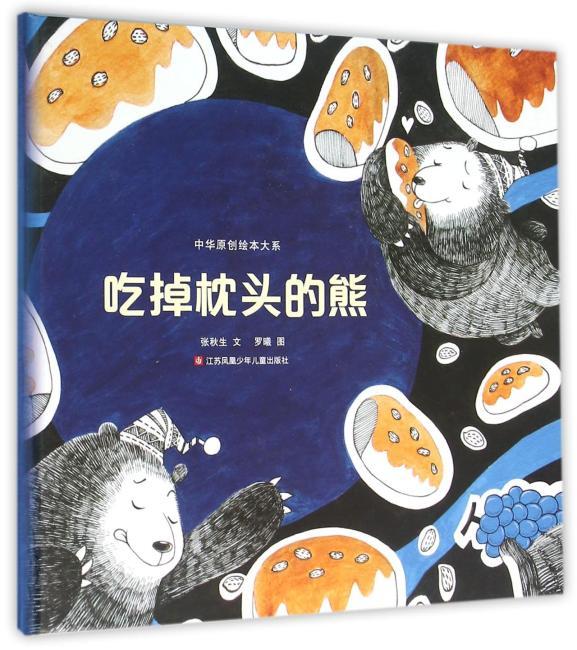 中华原创绘本大系*吃掉枕头的熊