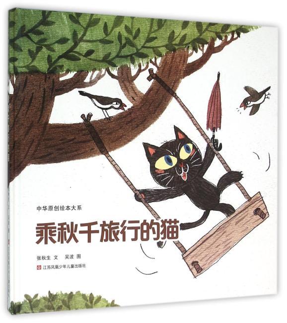 中华原创绘本大系*乘秋千旅行的猫