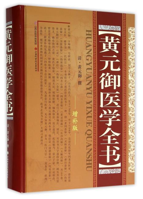 黄元御医学全书(增补版)
