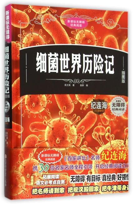 无障碍经典阅读-《细菌世界历险记》