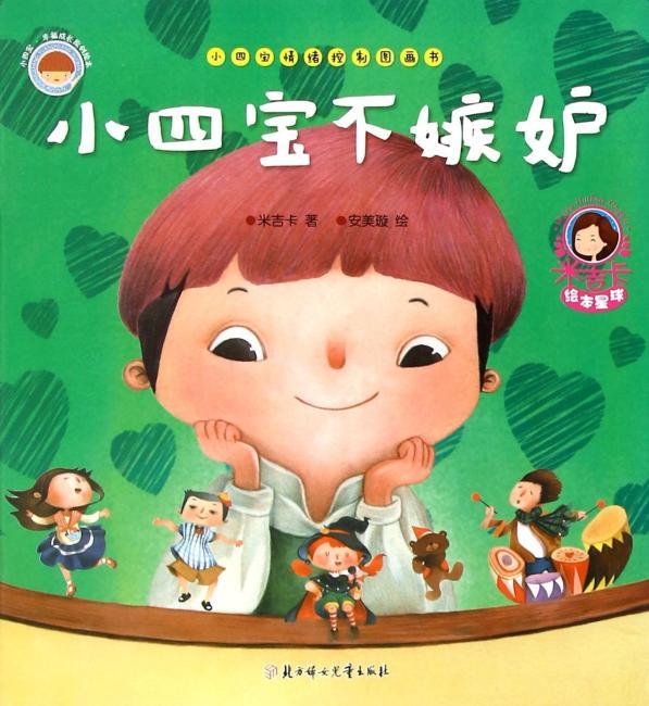 小四宝情绪控制图画书-《小四宝不嫉妒》