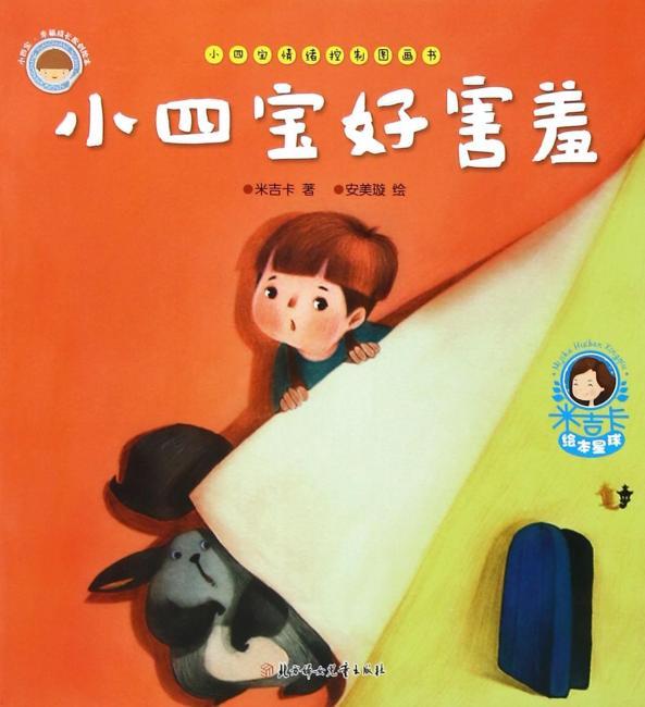 小四宝情绪控制图画书-《小四宝好害羞》