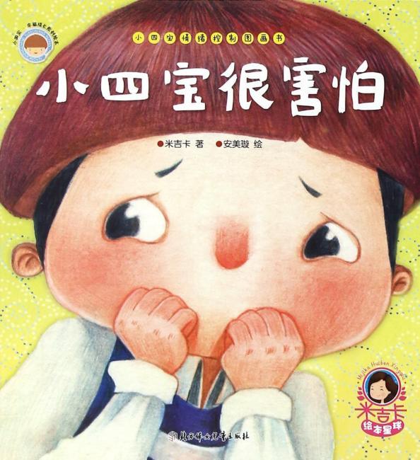 小四宝情绪控制图画书-《小四宝很害怕》