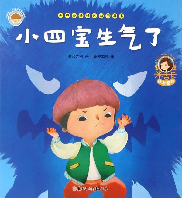 小四宝情绪控制图画书-《小四宝生气了》