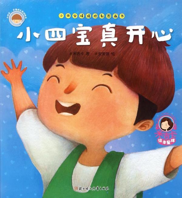 小四宝情绪控制图画书- 《小四宝真开心》