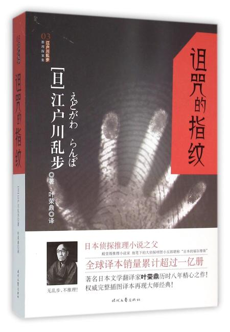 江户川乱步推理探案集:诅咒的指纹