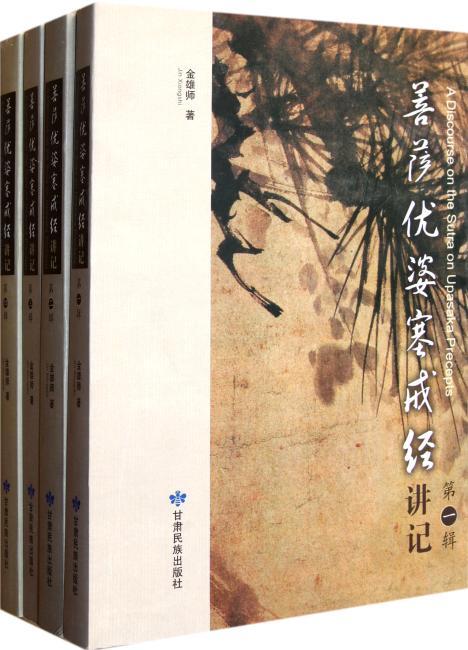 菩萨优婆塞戒经讲记(套装共4册)