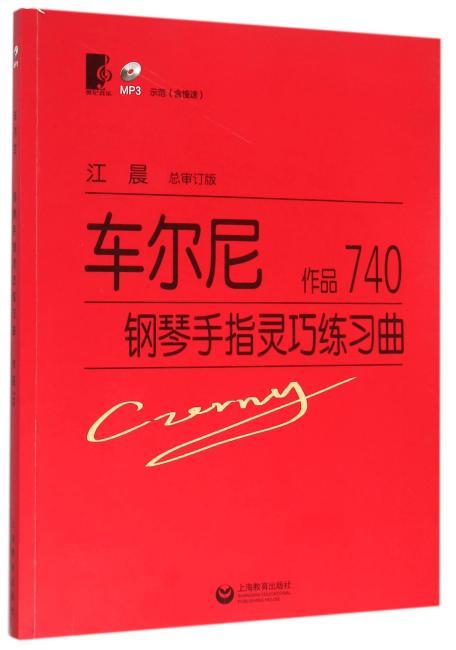 车尔尼钢琴手指灵巧练习曲 作品740(附MP3一张)