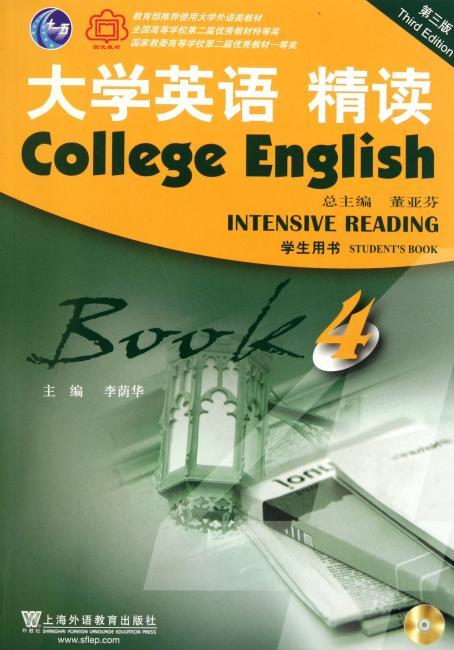 大学英语精读4:学生用书(第3版)(附光盘)