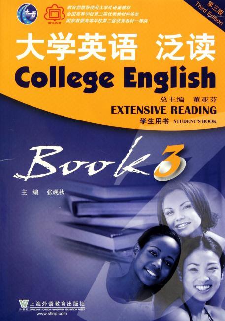 教育部推荐使用大学外语类教材:大学英语泛读3(学生用书)(第3版)