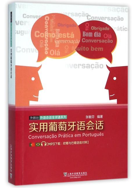 外教社外语会话全球通系列:实用葡萄牙语会话(附mp3下载)