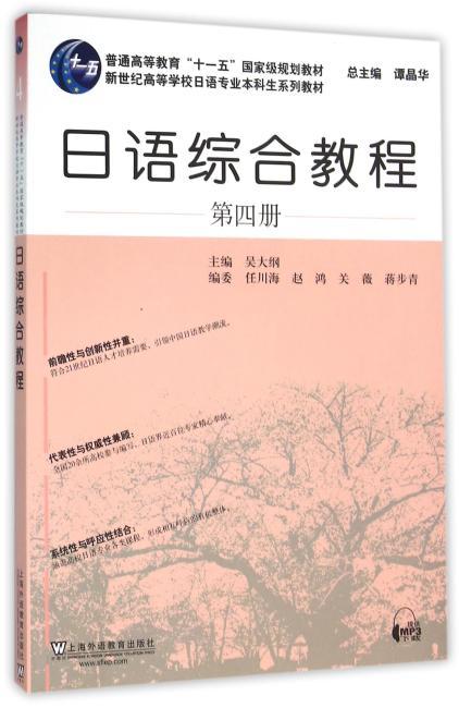 日语专业本科生教材:日语综合教程 第4册(附mp3下载)