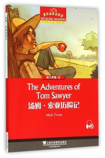 黑布林英语阅读:初三年级,2 汤姆?索亚历险记