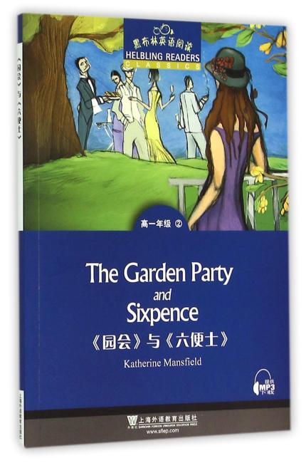 黑布林英语阅读:高一年级,2 《园会》与《六便士》