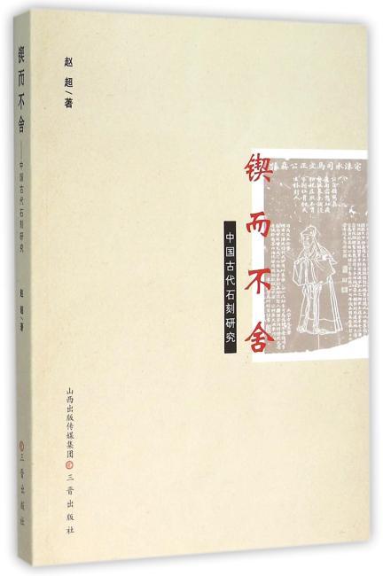 锲而不舍-中国古代石刻研究