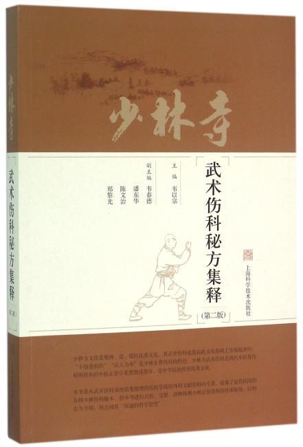 少林寺武术伤科秘方集释(第二版)