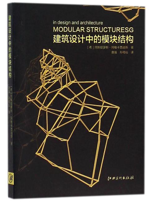 建筑实验研究系列  建筑设计中的模块结构