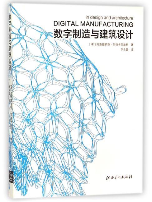 建筑实验研究系列   数字制造与建筑设计