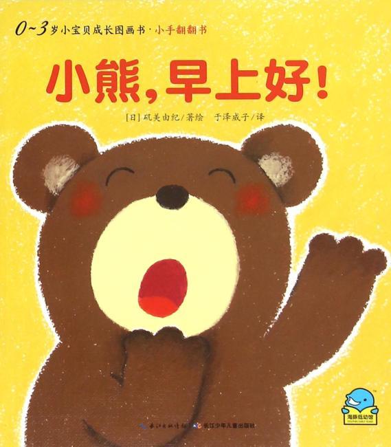 0-3岁小宝贝成长图画书·小手翻翻书:小熊,早上好!