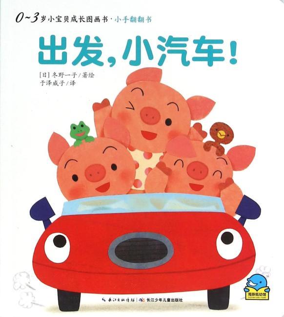 0-3岁小宝贝成长图画书·小手翻翻书:出发,小汽车!