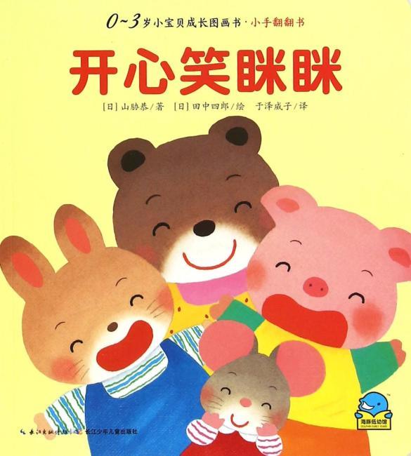0-3岁小宝贝成长图画书·小手翻翻书:开心笑眯眯