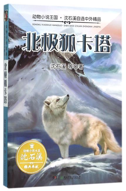 动物小说王国·沈石溪自选中外精品·北极狐卡塔