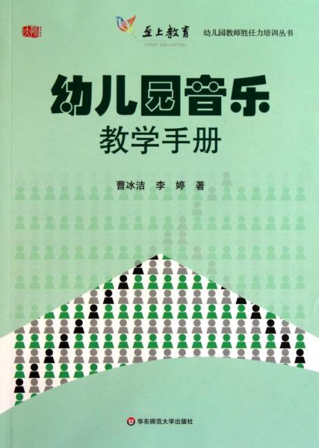 幼儿园音乐教学手册
