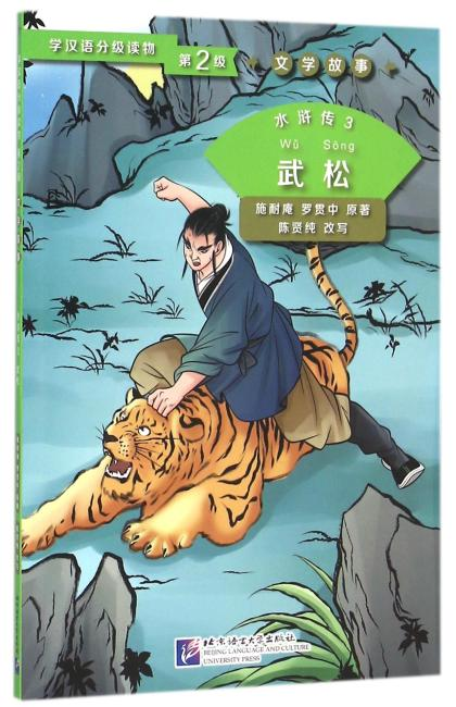 水浒传3 武松 第2级|  学汉语分级读物 文学故事
