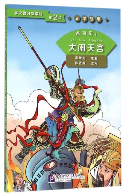 西游记1 大闹天宫 第2级 | 学汉语分级读物 文学故事