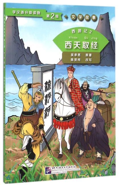 西游记2 西天取经 第2级 | 学汉语分级读物 文学故事