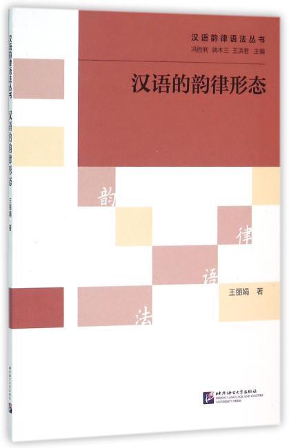 汉语的韵律形态 | 汉语韵律语法丛书