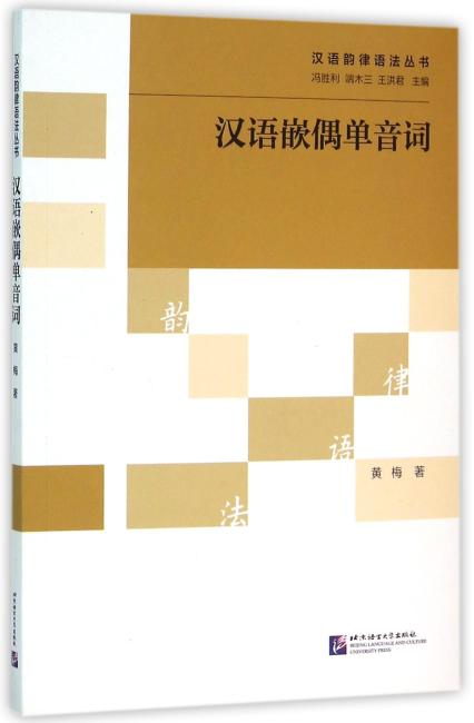 汉语嵌偶单音词 | 汉语韵律语法丛书