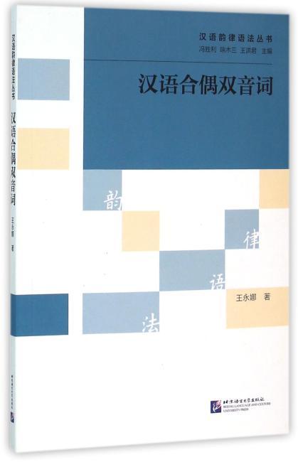 汉语合偶双音词 | 汉语韵律语法丛书