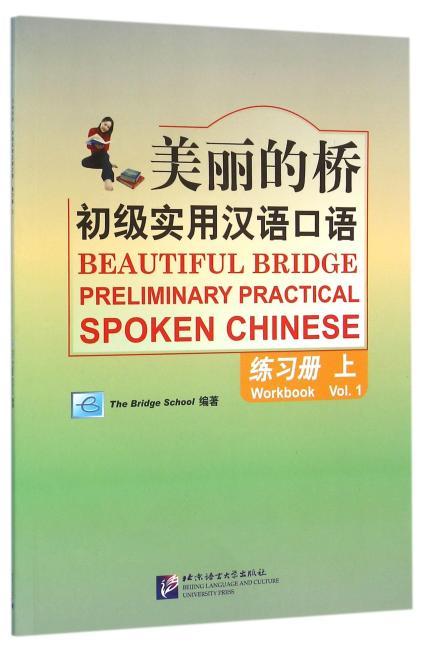 美丽的桥—初级实用汉语口语 练习册(上)(含1MP3)