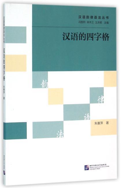 汉语的四字格 | 汉语韵律语法丛书