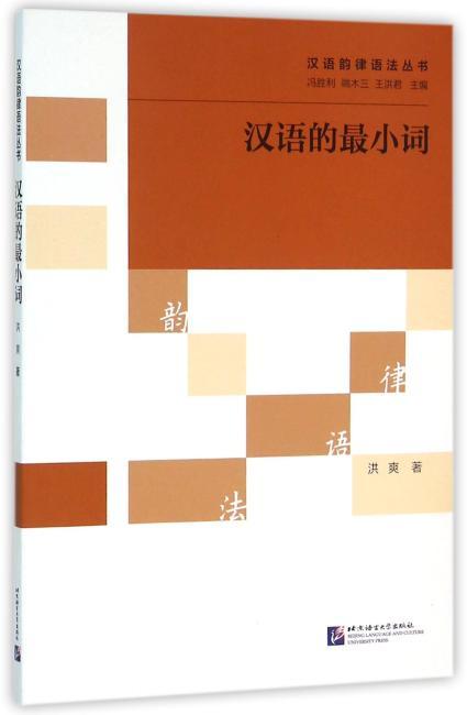汉语的最小词 | 汉语韵律语法丛书